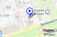 Схема проезда до компании ПТФ РУСО-ХИМИ в Москве