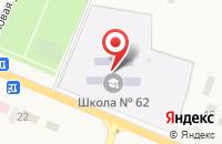 Схема проезда до компании Средняя общеобразовательная школа №62 в Павловском