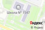 Схема проезда до компании Лицей №1547 в Москве