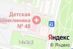 Схема проезда до компании Детская городская поликлиника №48 в Москве