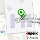 Местоположение компании Детский сад №63