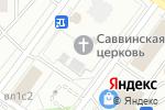 Схема проезда до компании Храм Преподобного Саввы Освященного в Москве