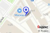 Схема проезда до компании ОЛАНА-М в Москве
