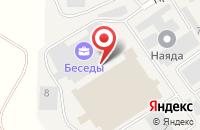 Схема проезда до компании Страж-Лазер в Беседах