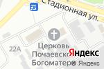Схема проезда до компании Храм Почаевской иконы Божией Матери в Донецке