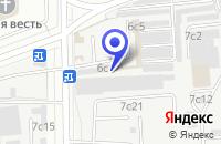 Схема проезда до компании СЕРВИС-ЦЕНТР АВТОПОРТ в Москве