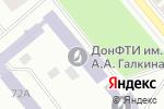 Схема проезда до компании Донецкий физико-технический институт им. А.А. Галкина в Донецке