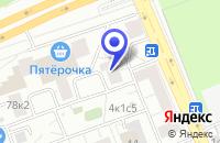 Схема проезда до компании АПТЕКА БАЛКАНФАРМ в Москве