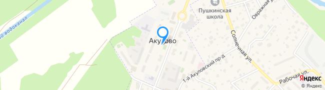 посёлок Акулово