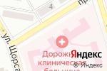 Схема проезда до компании Центр здоровья и красоты в Донецке