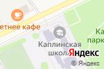 Схема проезда до компании Основная общеобразовательная Каплинская школа в Федосеевке