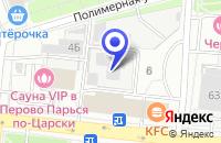 Схема проезда до компании УЧАСТОК № 1 в Москве