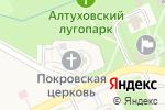 Схема проезда до компании Храм в честь Покрова Пресвятой Богородицы в Федосеевке