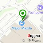 Местоположение компании Major Mazda