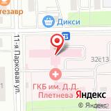 Городская клиническая больница №57