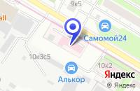 Схема проезда до компании АВТОСЕРВИСНОЕ ПРЕДПРИЯТИЕ МАКС СЕРВИС в Москве