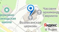 Компания Храм Вознесения Господня на карте