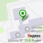Местоположение компании Детская школа искусств им. М.Г. Эрденко №1