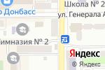 Схема проезда до компании Мастерская по ремонту обуви и кожгалантереи в Донецке