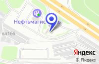 Схема проезда до компании АЗС № 113 в Москве
