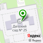 Местоположение компании Детский сад №25, Троицкий