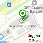 Местоположение компании Автошкола, ДОСААФ России