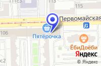 Схема проезда до компании АПТЕКА ЛИНА в Москве