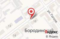 Схема проезда до компании Люси в Бородинском