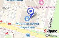 Схема проезда до компании КИНОТЕАТР КИРГИЗИЯ в Москве