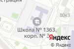 Схема проезда до компании Средняя общеобразовательная школа №1363 с углубленным изучением отдельных предметов в Москве