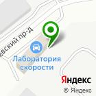 Местоположение компании Лаборатория Скорости
