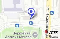 Схема проезда до компании НОТАРИУСЫ БЕЛОВА Н.Е. МАТИЧУК Е.И. в Москве