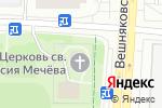 Схема проезда до компании Храм Святого Праведного Алексия Московского в Москве