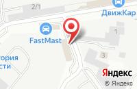 Схема проезда до компании Fast Mast в Дзержинском