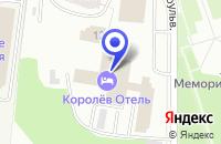 Схема проезда до компании ПТФ ОРТО-КОСМОС в Королеве