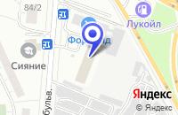 Схема проезда до компании ТФ СТРОНИКС в Москве