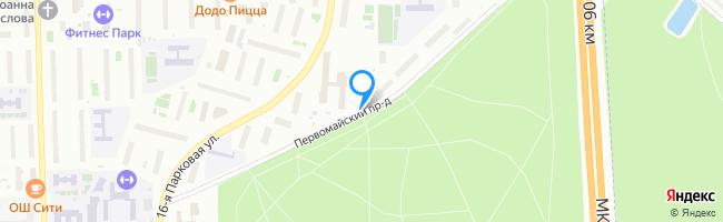 Первомайский проезд