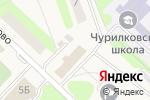 Схема проезда до компании Банкомат, МКБ Дом-банк в Чурилково