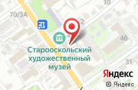 Схема проезда до компании Единая Россия в Старом Осколе