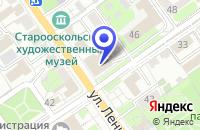 Схема проезда до компании СТАРООСКОЛЬСКОЕ ОТДЕЛЕНИЕ СБЕРБАНКА № 8426 в Старом Осколе