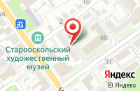 Схема проезда до компании Государственная инспекция труда в Белгородской области в Старом Осколе