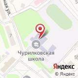 Чурилковская средняя школа