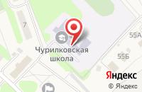 Схема проезда до компании Чурилковская средняя школа в Чурилково
