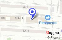Схема проезда до компании ТД МЕГАКОМ в Москве