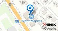 Компания автосервис пилот на карте