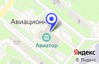 Схема проезда до компании ДК АВИАТОР в Домодедово