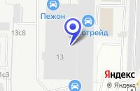 Схема проезда до компании АВТОСАЛОН ТРАНСПОРТНЫЙ ЦЕНТР в Москве