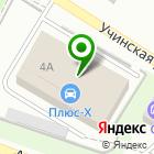 Местоположение компании Компания Плюс-Х