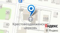 Компания Крестовоздвиженский храм на карте