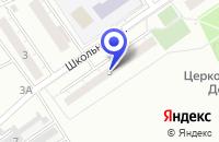 Схема проезда до компании АВТОШКОЛА в Дзержинском